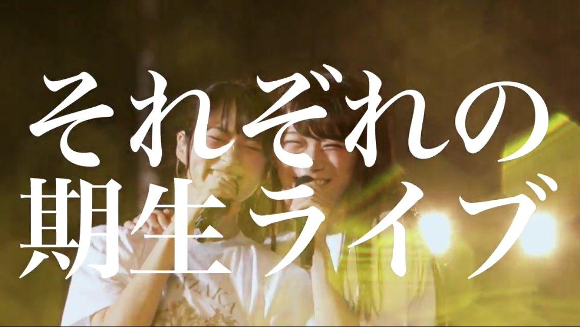 乃木坂46 真夏の全国ツアー2017 明治神宮野球場公演 それぞれの期生ライブ3
