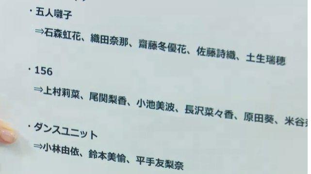 欅坂46のSHOWROOM緊急生配信 ユニット 156
