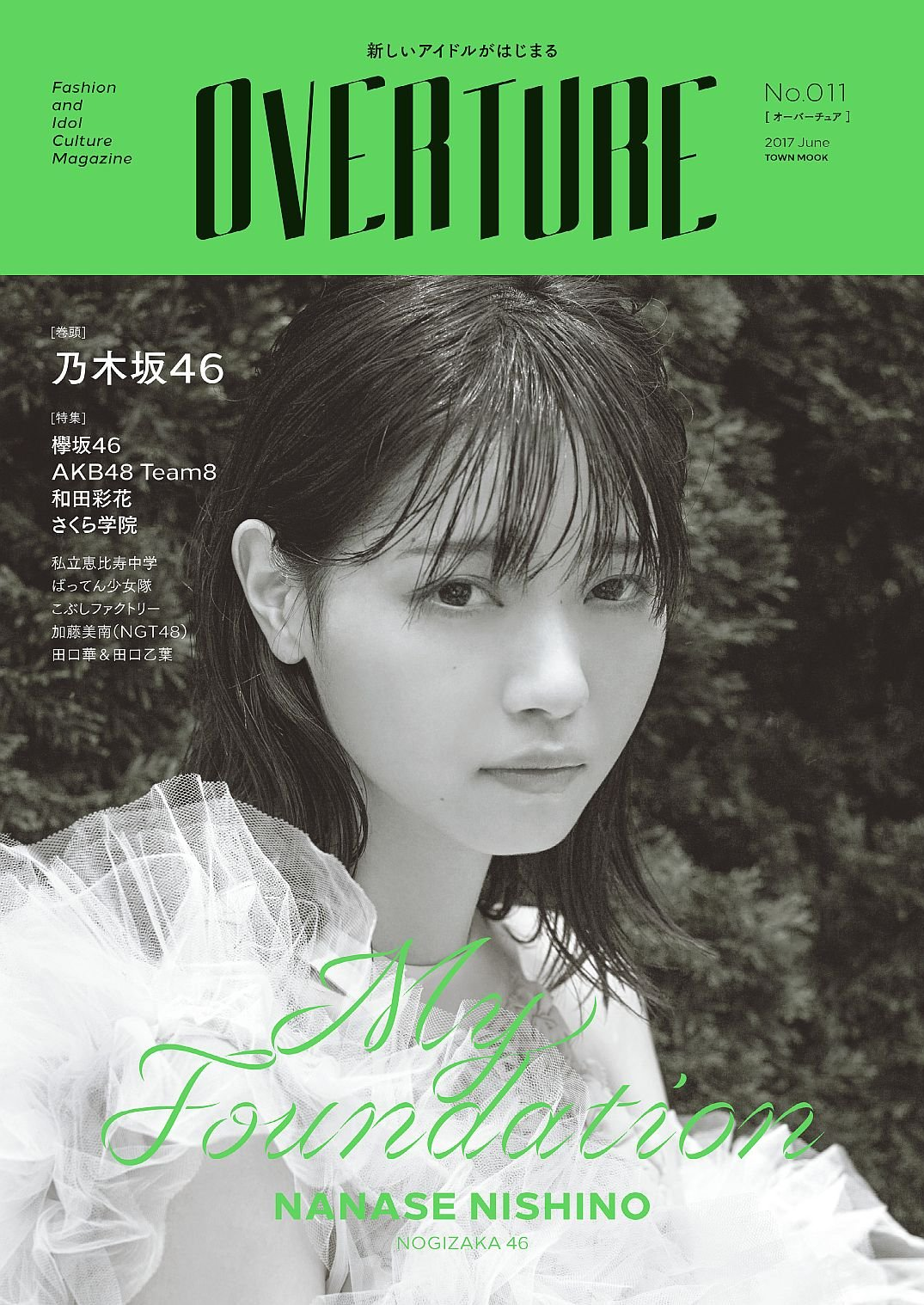 OVERTURE(オーバーチュア) No.011 西野七瀬