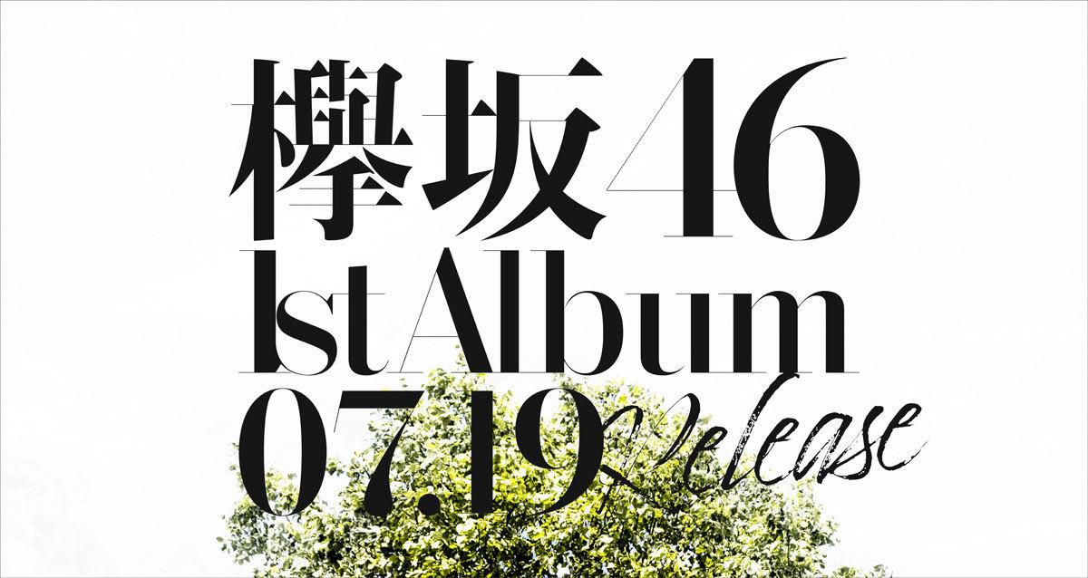 欅坂46 1stアルバム