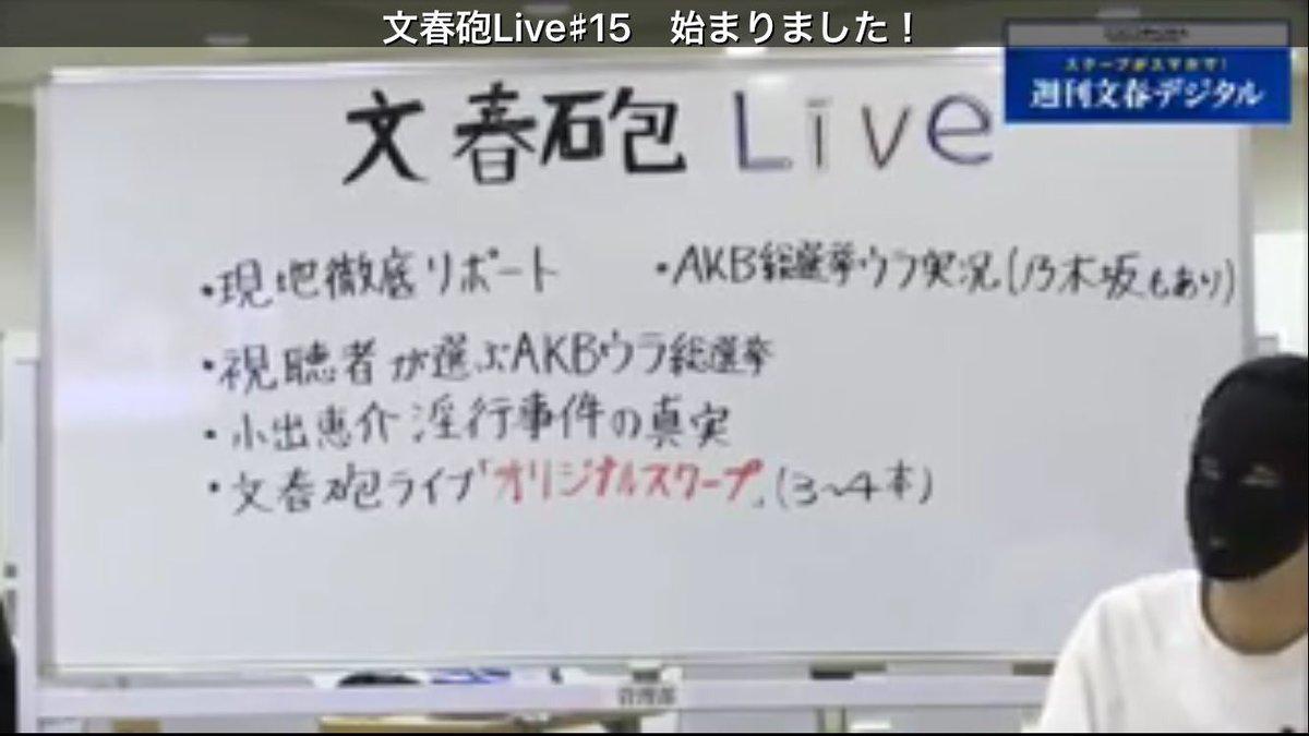 文春砲Live AKB総選挙ウラ実況 乃木坂もあり