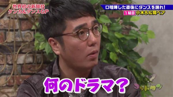 ゴッドタン「ケンカ&ダンス」 小木博明VS松岡里英10