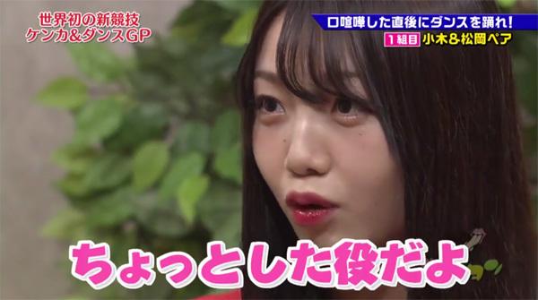 ゴッドタン「ケンカ&ダンス」 小木博明VS松岡里英11