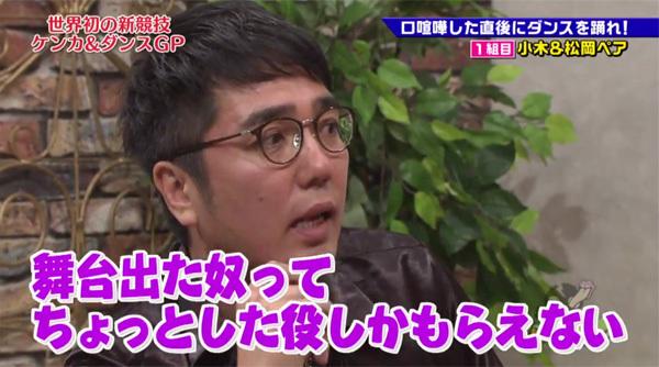 ゴッドタン「ケンカ&ダンス」 小木博明VS松岡里英12