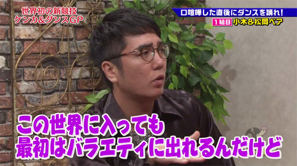ゴッドタン「ケンカ&ダンス」 小木博明VS松岡里英2
