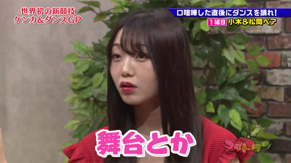 ゴッドタン「ケンカ&ダンス」 小木博明VS松岡里英5