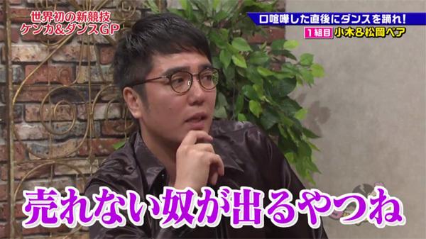 ゴッドタン「ケンカ&ダンス」 小木博明VS松岡里英6