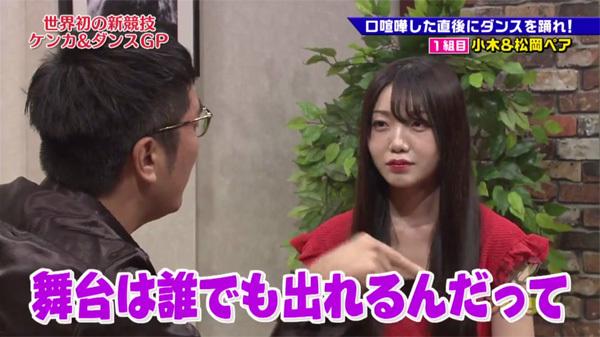 ゴッドタン「ケンカ&ダンス」 小木博明VS松岡里英7