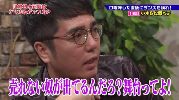 ゴッドタン「ケンカ&ダンス」 小木博明VS松岡里英8