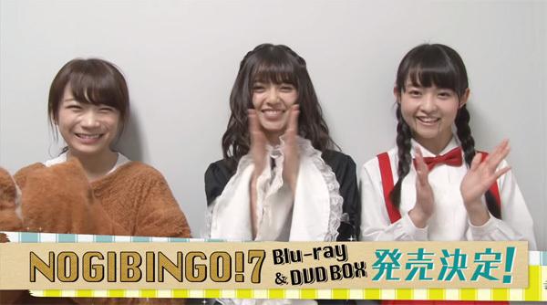 2017年8月4日(金)発売! 「NOGIBINGO!7」Blu-ray&DVD-BOX