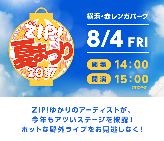 ZIP!夏まつり2017