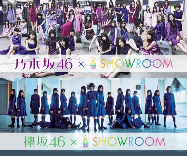 木坂46 欅坂46 SHOWROOM 個人配信スタート