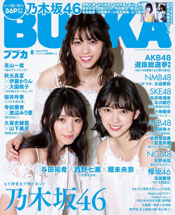 UBKA (ブブカ) 2017年8月号 表紙 西野七瀬 堀未央奈 与田祐希