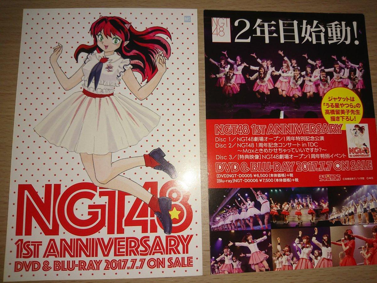 NGT48 1st Anniversary DVD&Blu-ray 高橋留美子