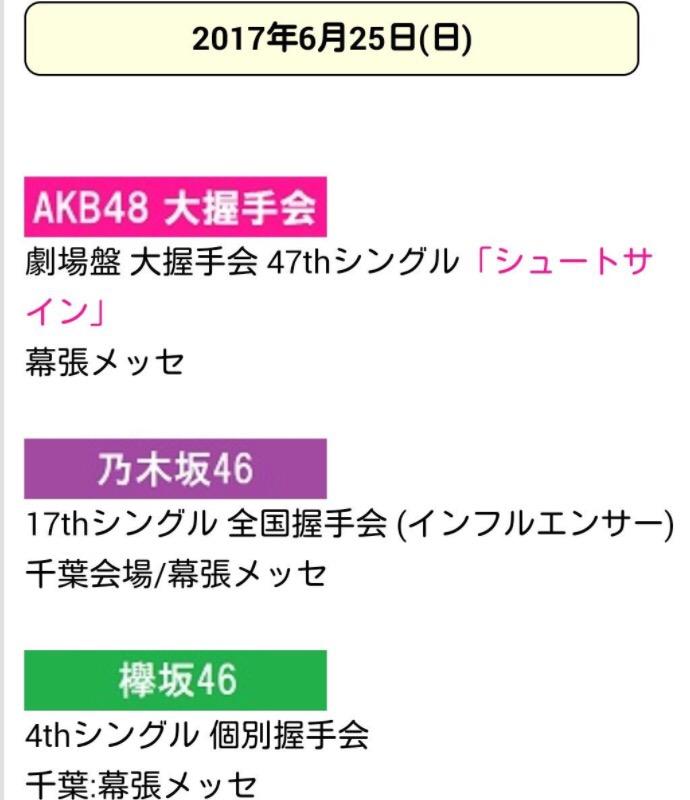 2017年6月25日 幕張メッセ AKB48大握手会 乃木坂46全国握手会 欅坂46個別握手会