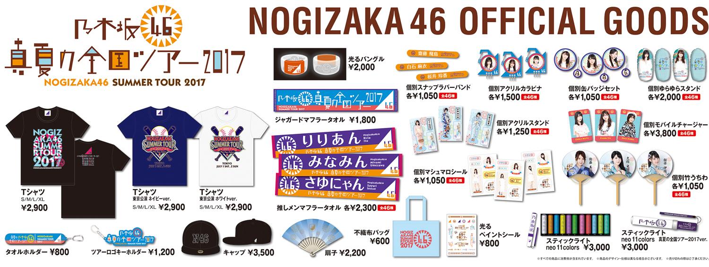 【オフィシャルグッズ先行販売のお知らせ】乃木坂46 真夏の全国ツアー2017