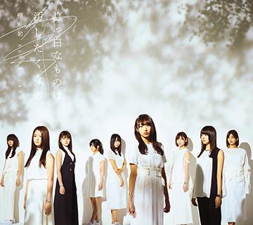 欅坂46 1st アルバム『真っ白なものは汚したくなる』 TYPE-B