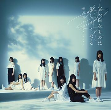 欅坂46 1st アルバム『真っ白なものは汚したくなる』 通常盤