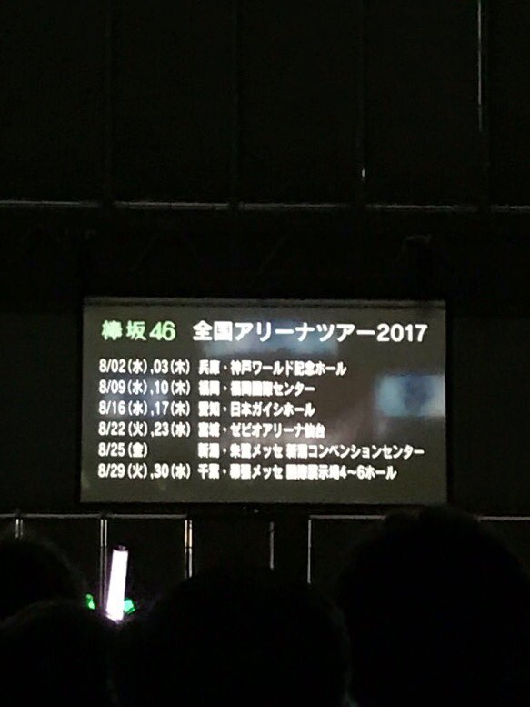 欅坂46 全国アリーナツアー2017