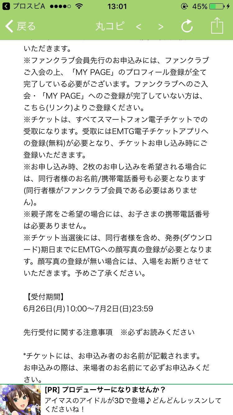 欅坂46 転売対策