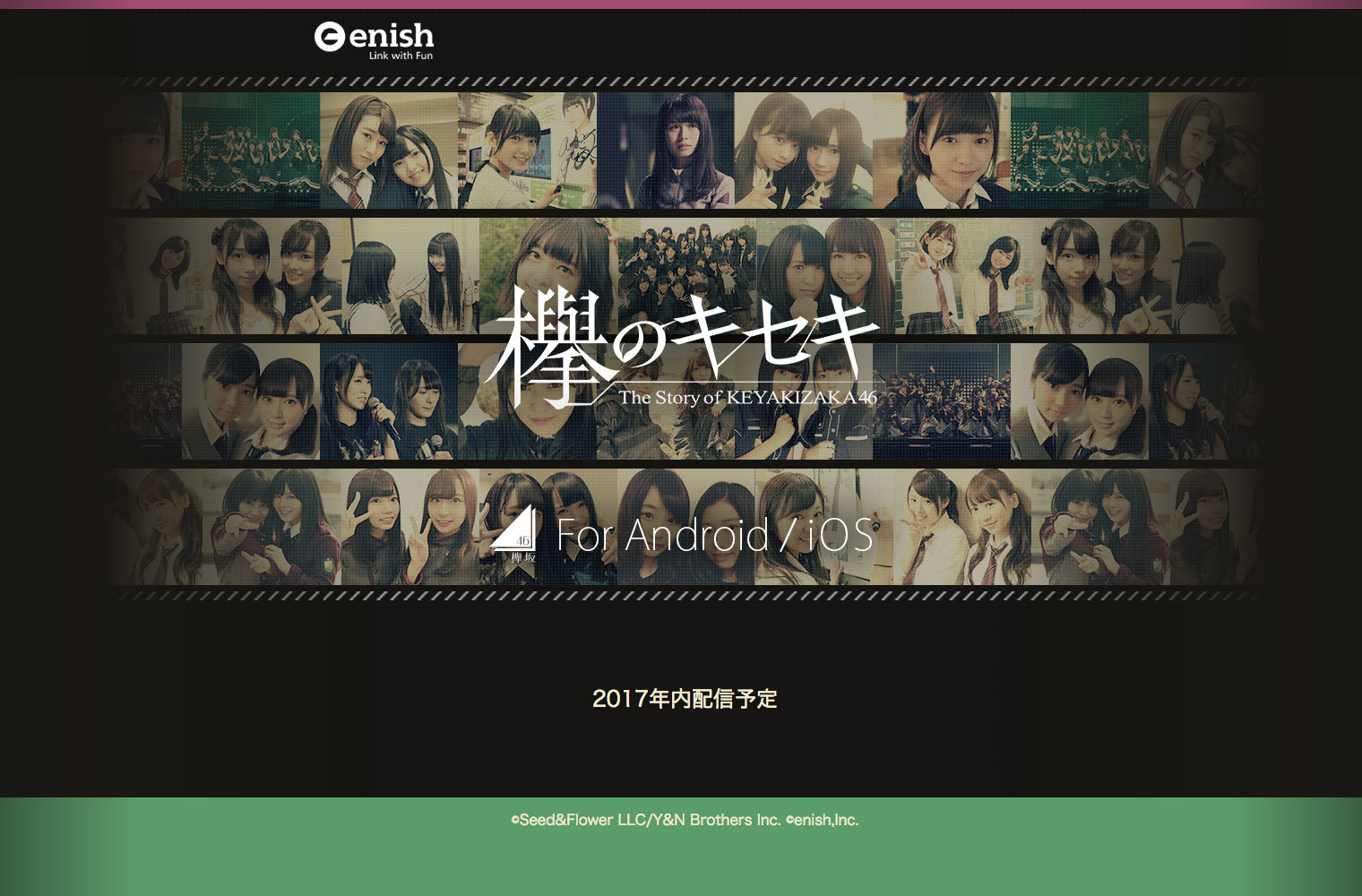 欅坂46公式ゲームアプリ『欅のキセキ』