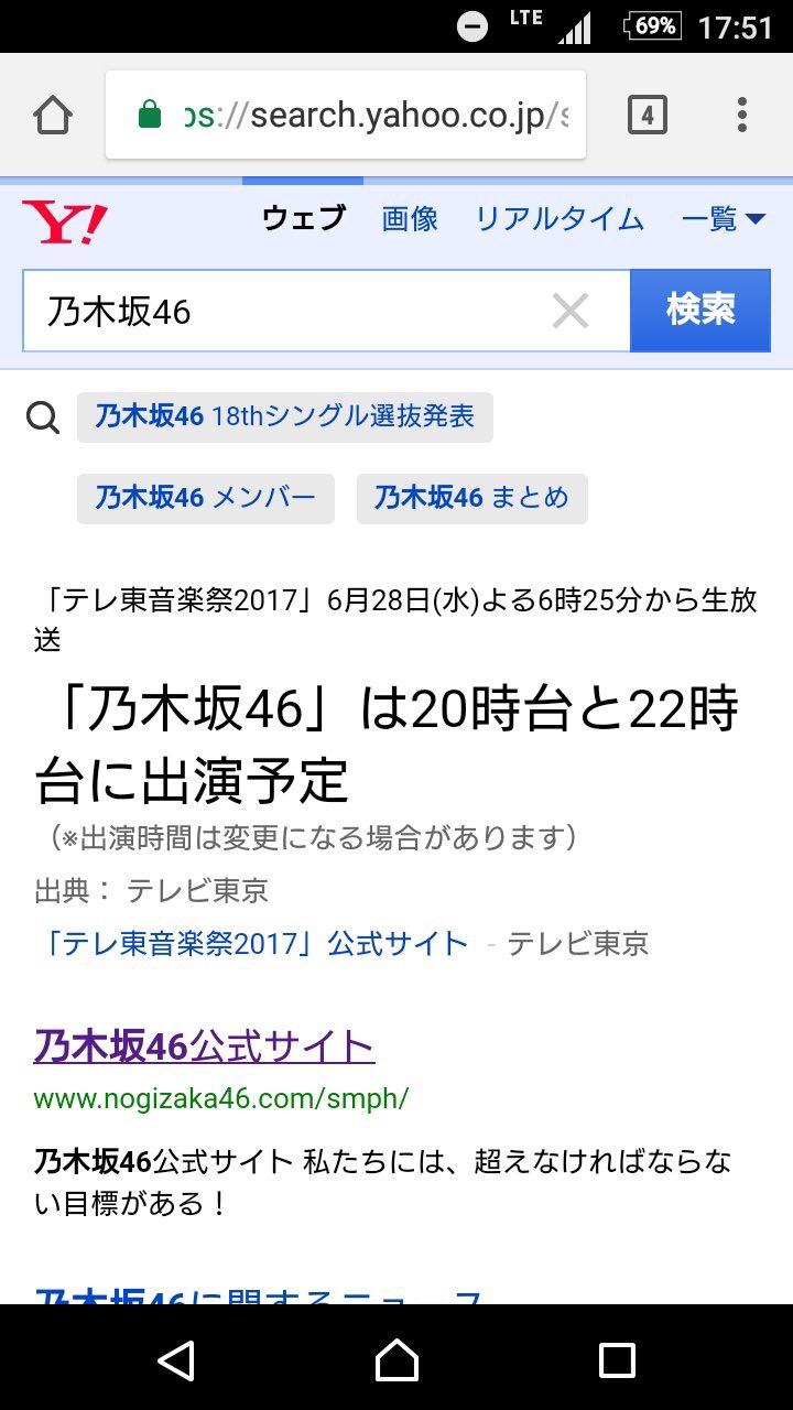 テレ東音楽祭2017 乃木坂46は20時台と22時台に出演予定