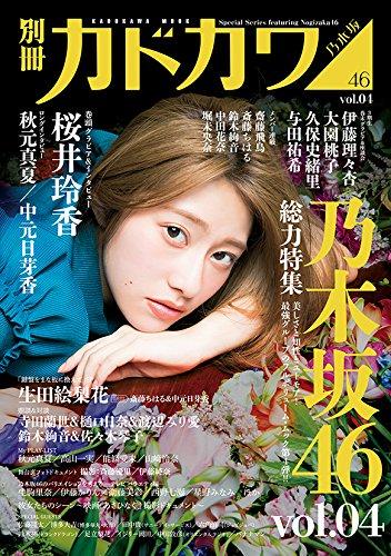 別冊カドカワ 総力特集 乃木坂46 vol.04 表紙 桜井玲香