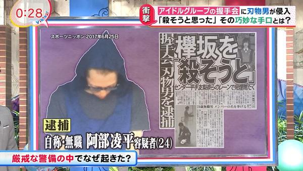 バイキング 欅坂46 発煙筒事件