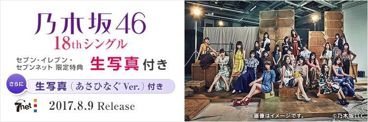乃木坂46 18thシングルのセブン限定特典
