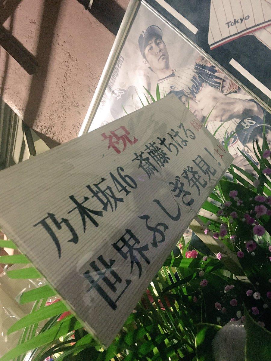 乃木坂46 神宮ライブ 斎藤ちはる 世界ふしぎ発見