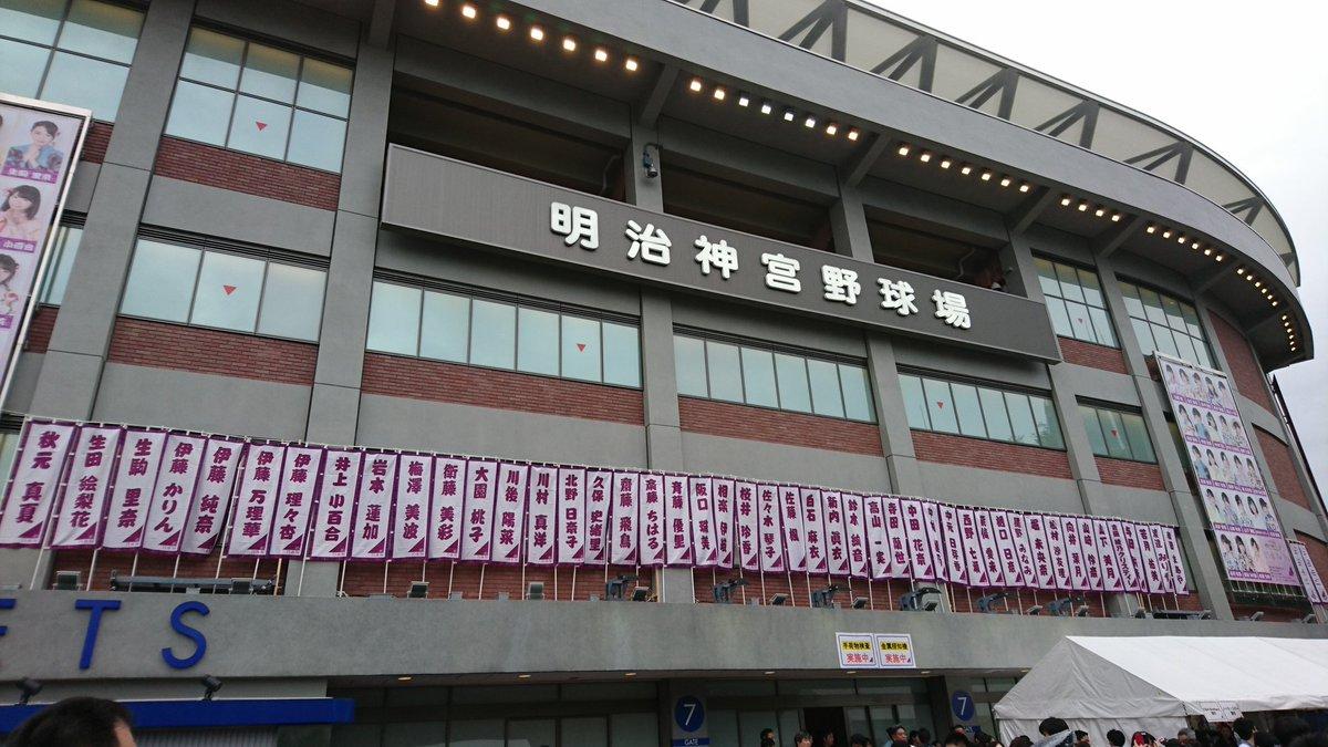 乃木坂46 真夏の全国ツアー2017 明治神宮球場公演 初日