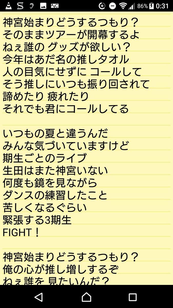 さゆりんご軍団の「神宮からtour」歌詞2