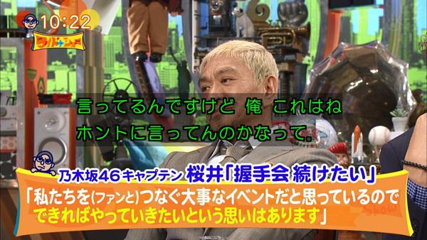 ワイドナショー 東野幸治 乃木坂46キャプテン桜井「握手会続けたい」