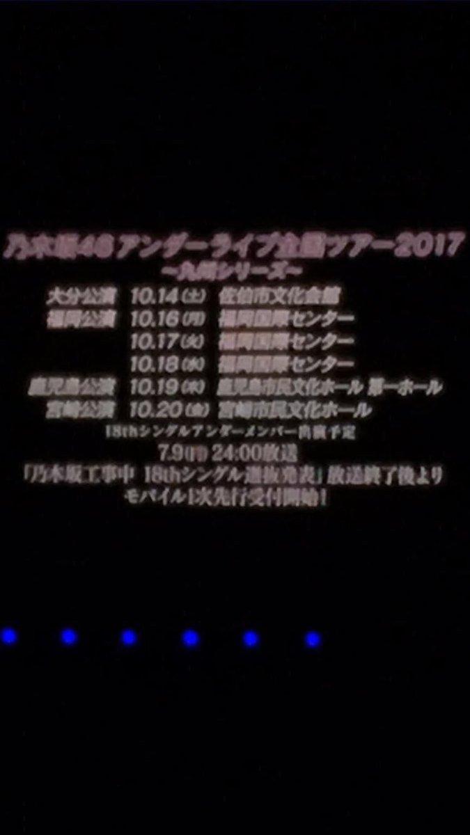 7/9放送「乃木坂工事中」で18thシングル選抜発表