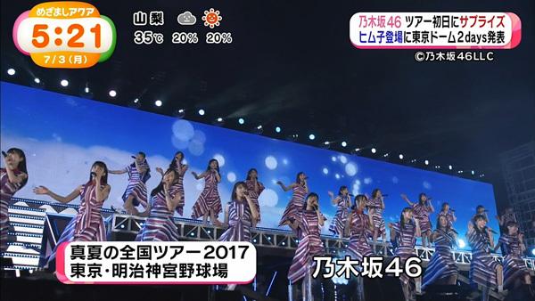 乃木坂46 真夏の全国ツアー2017 明治神宮野球場公演