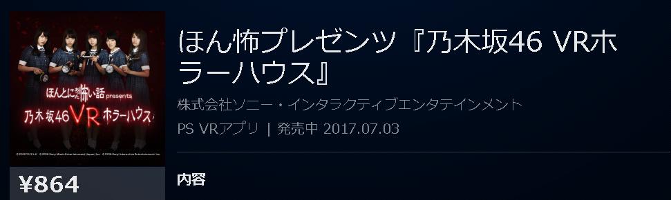 PSVR ほん怖プレゼンツ『乃木坂46 VRホラーハウス』