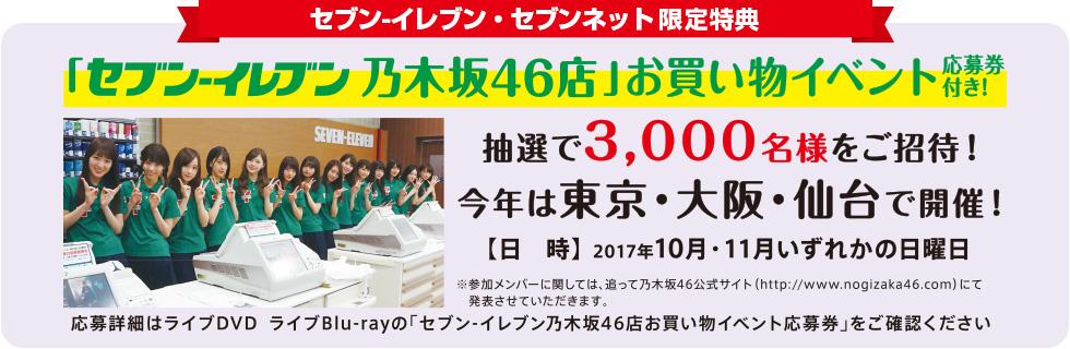 セブン-イレブン・セブンネット限定特典 セブン-イレブン乃木坂46店お買い物イベント