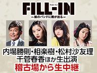 舞台『FILL-IN~娘のバンドに親がでる~』稽古場から生中継