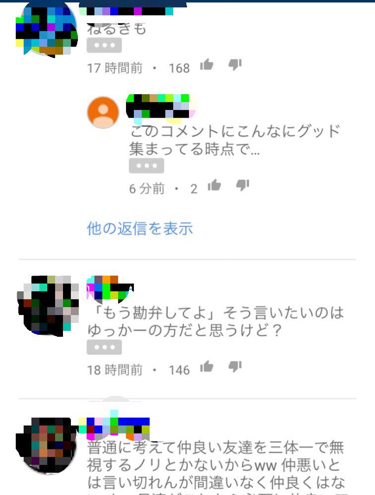 欅坂46「エキセントリック」MV コメント欄2