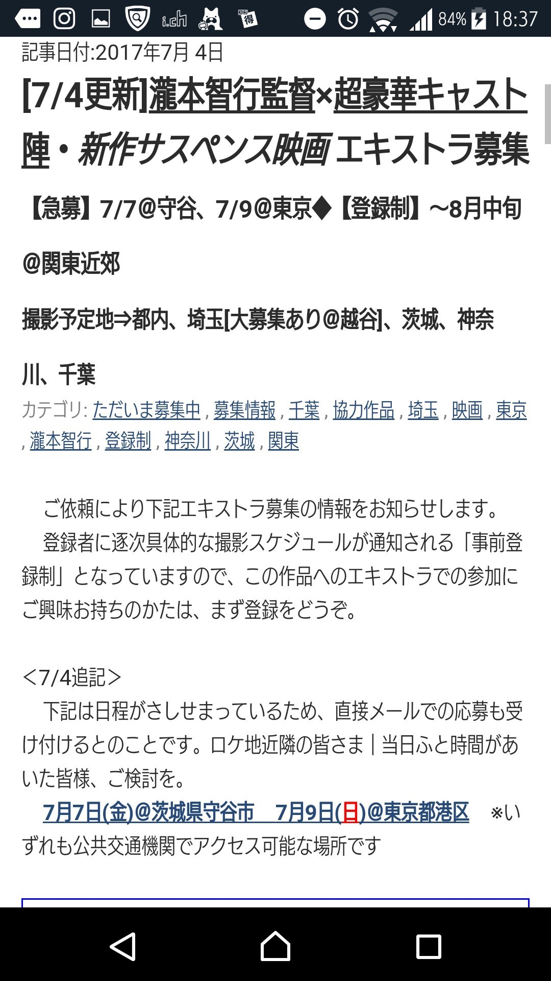 西野七瀬 岩田剛典 瀧本智行 映画2