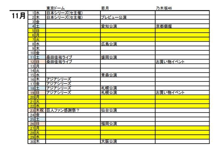 乃木坂46 2017年11月のスケジュール