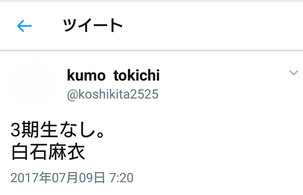 乃木坂46 新・事情通「3期生なし。白石麻衣」