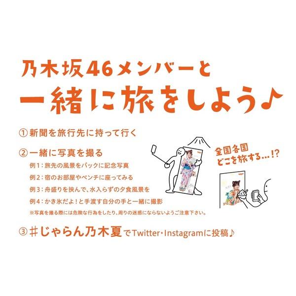 乃木坂46巨大ポスター じゃらん 9月号2