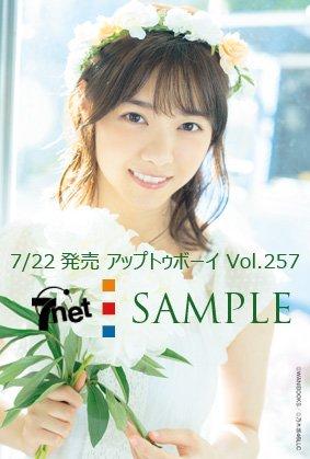 アップトゥボーイ Vol.257 ポストカード 西野七瀬