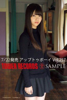 アップトゥボーイ Vol.257 ポストカード 伊藤理々杏