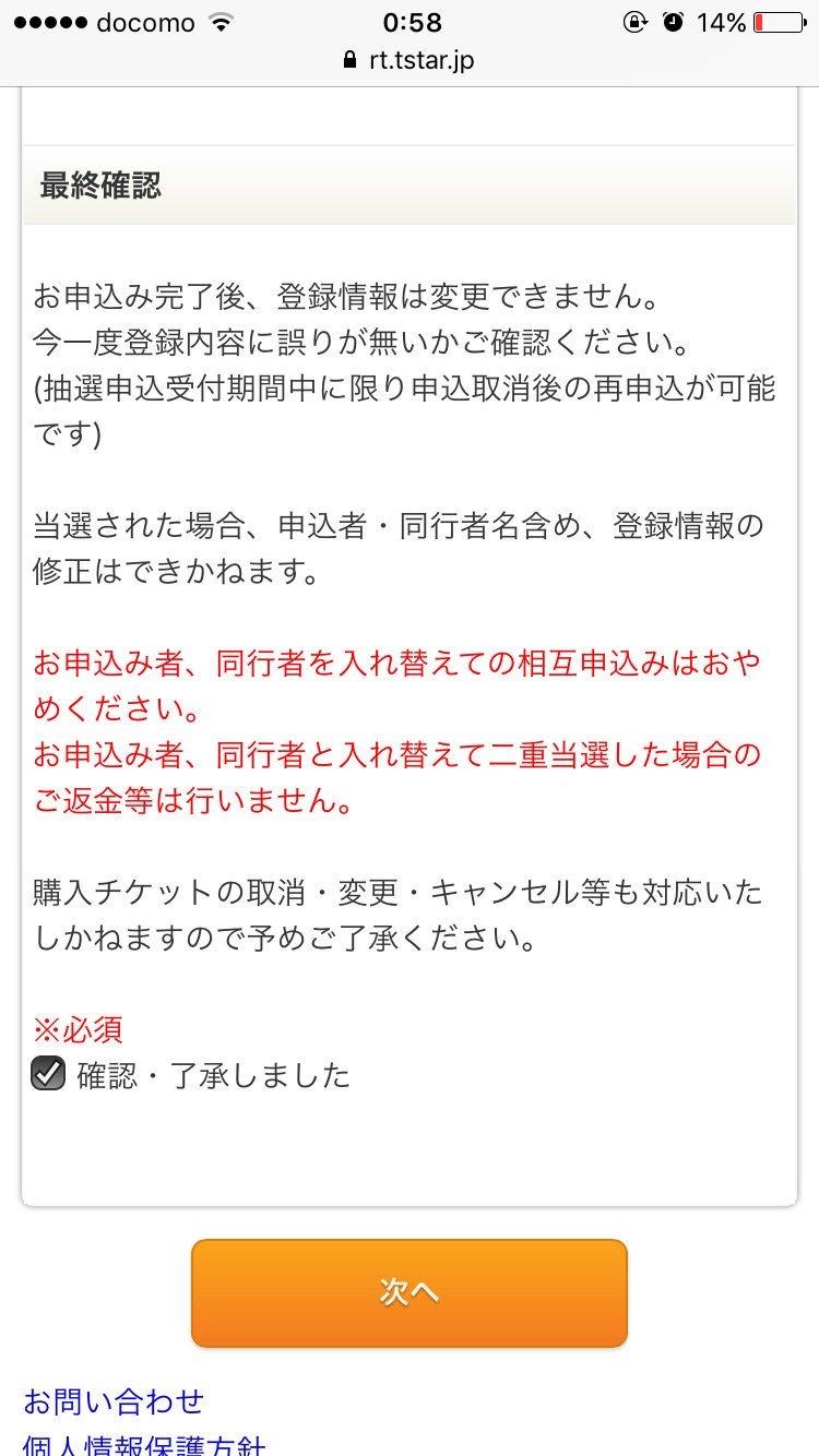 アンダーライブ九州モバイル先行「お申込者、同行者を入れ替えての相互申込みはおやめください」