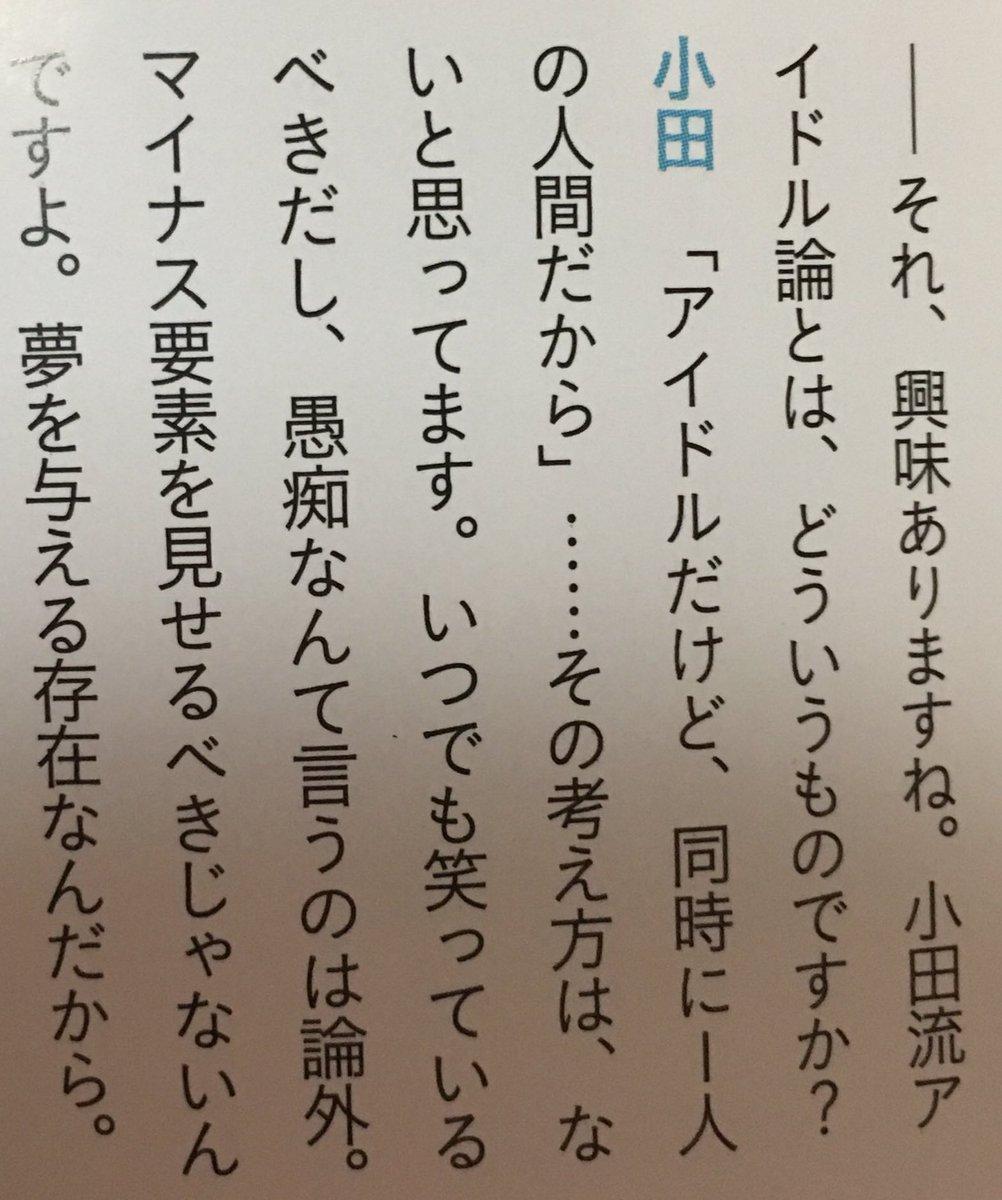小田さくら アイドル論