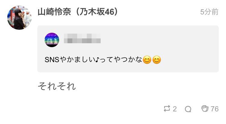 山崎怜奈755 2