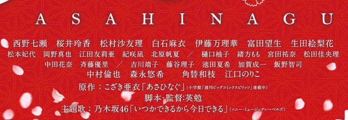 映画『あさひなぐ』の主題歌は乃木坂46「いつかできるから今日できる」