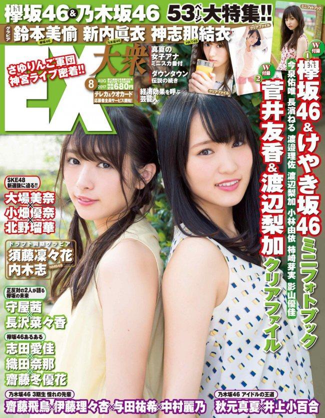 EX (イーエックス) 大衆 2017年8月号